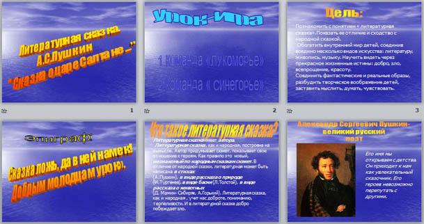 викторина по сказке о царе салтане презентация