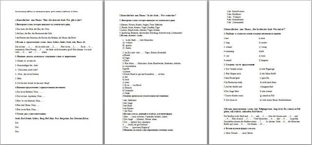 Контрольные работы по немецкому языку к учебнику И Л Бим Контрольные работы по немецкому языку на темы eine alte deutsche stadt was gibt es hier