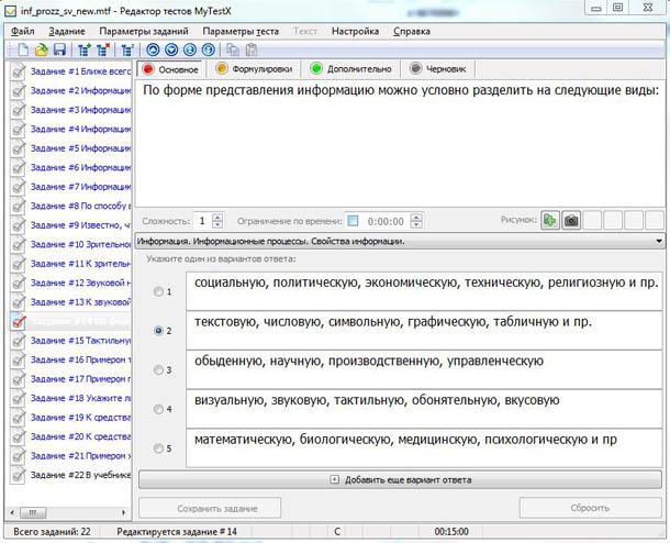 Тест информация и информационные процессы