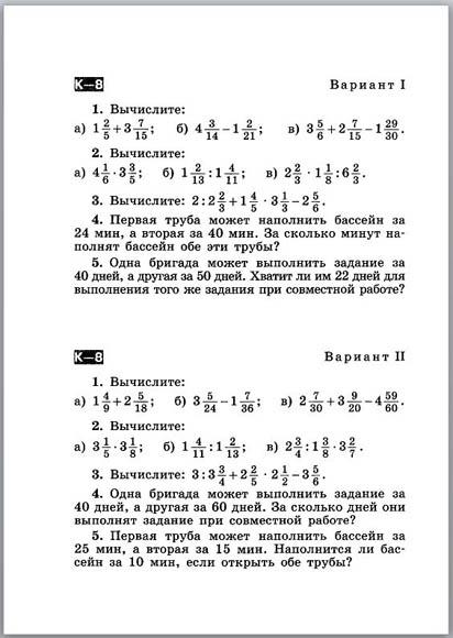 Контрольная работа по математике 6 класс по теме дробные выражения с ответами