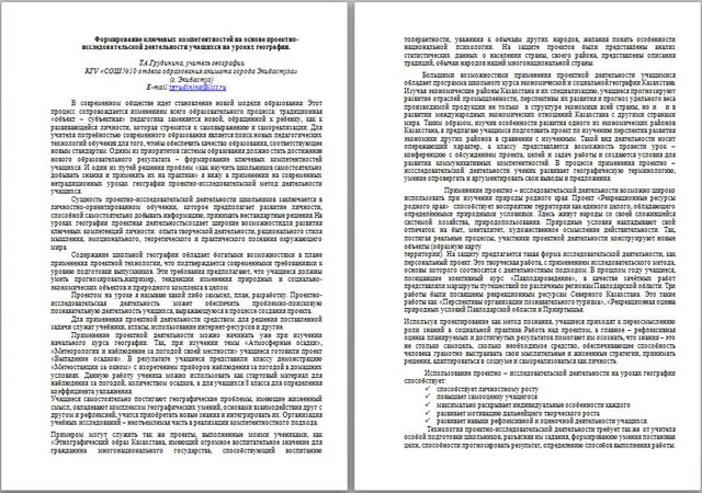 Статья на тему Формирование ключевых компетентностей на основе проектно-исследовательской деятельности учащихся на уроках географии