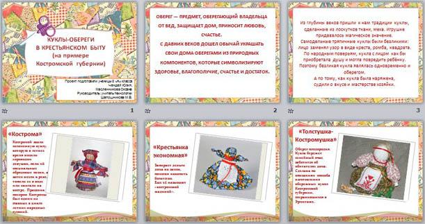Презентация к уроку по теме: Презентация Тряпичная кукла, скачать бесплатно, Социальная сеть работников образования 12