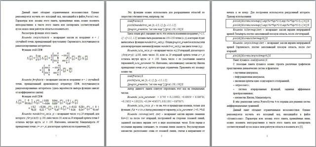 Курсовая работа по информатике Исследование возможностей  Курсовая работа по информатике Исследование возможностей библиотеки пакетов системы maxima для решения специальных математических задач
