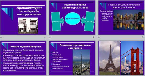 Презентация по МХК Архитектура XX века. От модернизма до конструктивизма