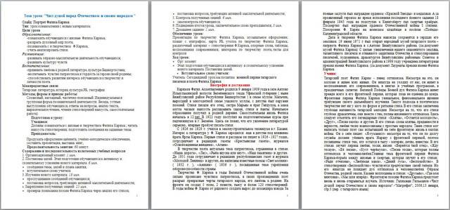 Хайдарова 2 класс эш программасы