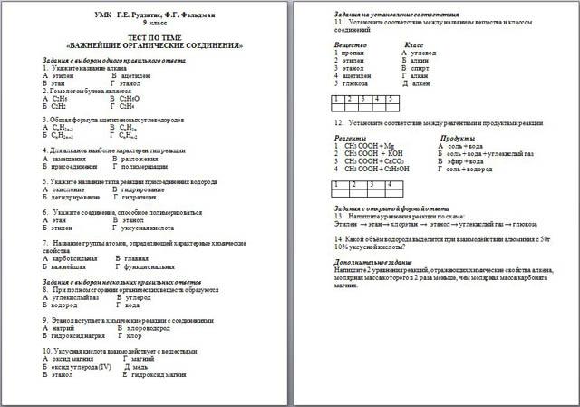 Тест по химии Важнейшие органические соединения  Тест по химии Важнейшие органические соединения