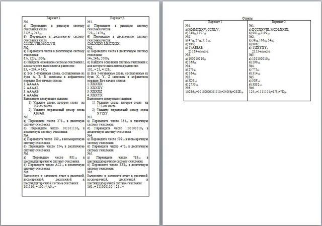 Контрольная работа по информатике на тему Системы счисления  Контрольная работа по информатике на тему Системы счисления