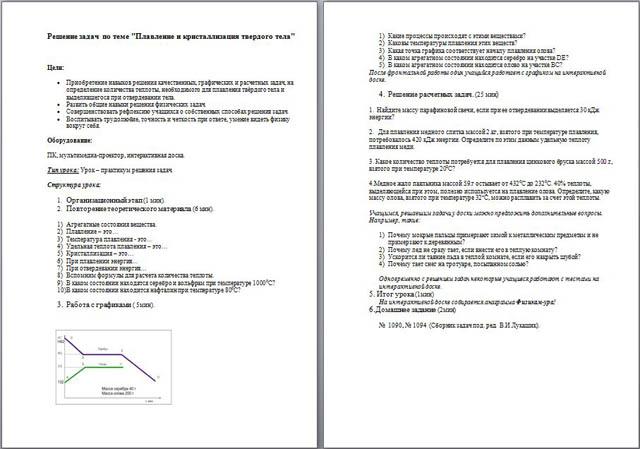 Разработки уроков по физике решение задач решение математических задач методом индукции