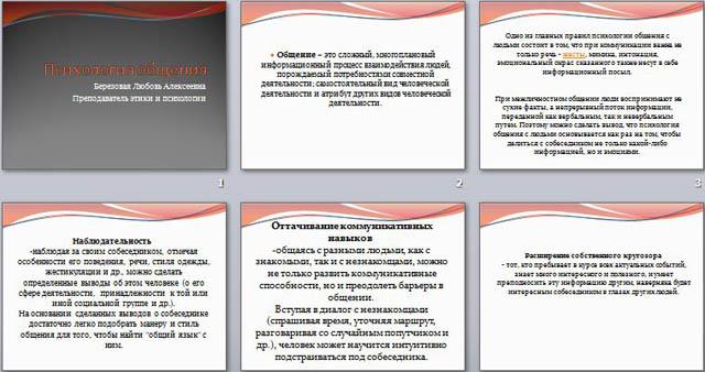 Скачать презентацию по обществознанию на тему психология