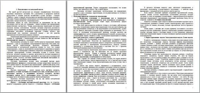 Методический доклад на тему Изучение педали в процессе обучения  Методический доклад на тему Изучение педали в процессе обучения игры на фортепиано