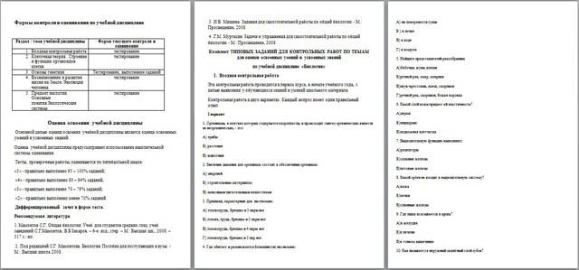 Комплект контрольно оценочных средств по биологии для  Комплект контрольно оценочных средств по биологии