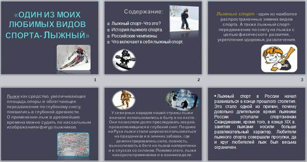 prezentatsiya-po-angliyskomu-yaziku-na-svobodnuyu-temu-sport-7-klass
