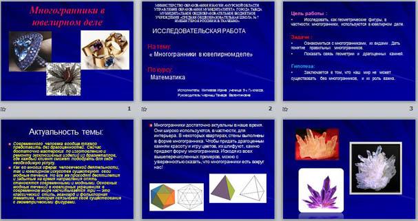 Презентация к исследовательской работе по математике Многогранники в ювелирном деле
