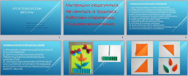 Презентация по технологии для начальных классов Аппликация Весна