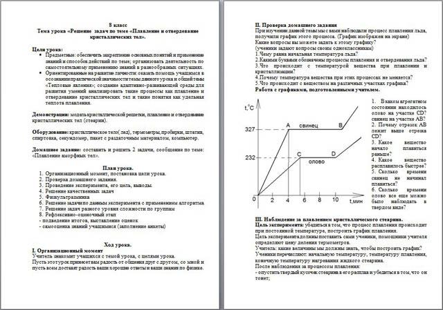 Физика решение задач по теме плавление и теоретическая механика решить задачу по статике