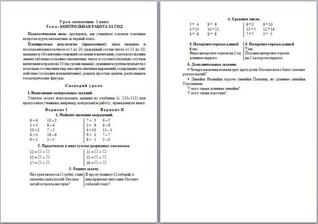 Урок математики для начальных классов Контрольная работа за год  Урок математики для начальных классов Контрольная работа за год