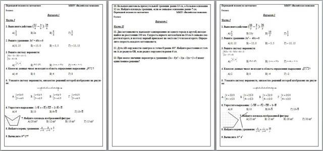контрольная работа по математике в формате ГИА Итоговая контрольная работа по математике в формате ГИА