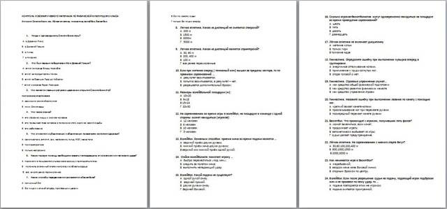 Контроль усвоения учебного материала по физической культуре на тему История Олимпийских игр. Лёгкая атлетика, гимнастика, волейбол, баскетбол