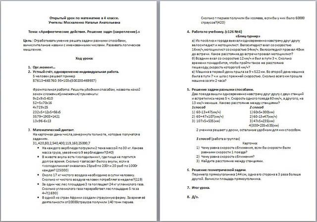 Разработка урока по математике для начальных классов Арифметические действия. Решение задач (закрепление)