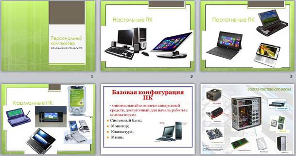 презентация по информатике на тему Основные компоненты компьютера