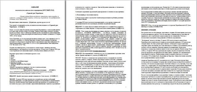 Методическая разработка открытого классного часа на тему Горький урок Чернобыля