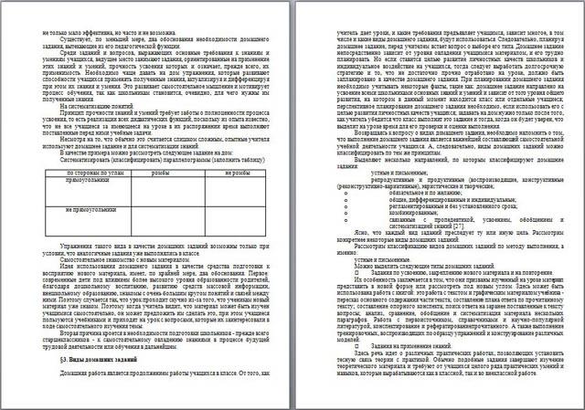 Доклад по математике на тему Виды домашних заданий с элементами  Доклад по математике на тему Виды домашних заданий с элементами самостоятельной работы учащихся