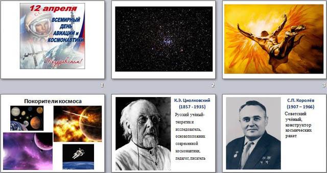 Презентация к классному часу на тему Всемирный день авиации и космонавтики
