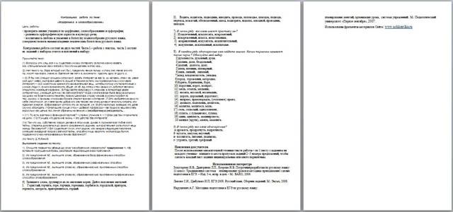 Контрольная работа морфемика и словообразование вариант 1 ответы 5332