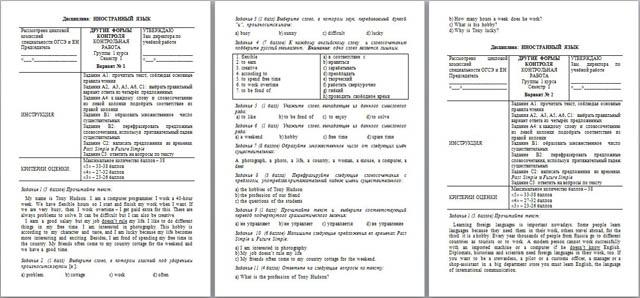 измерительные материалы по английскому языку для студентов курса  Контрольно измерительные материалы по английскому языку для студентов 1 курса СПО 1 семестр