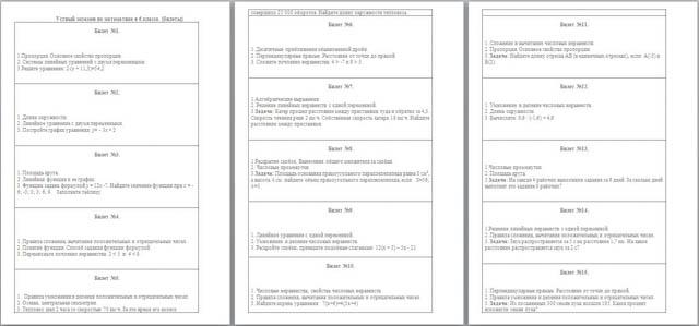 Ответы на экзаменационные билеты по математике 6 класс в днр 2017