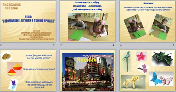 Презентация к уроку технологии для начальных классов по теме Прыгающая лягушка. Работа с бумагой. Оригами