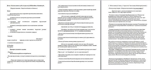 характеристика савушкина из рассказа зимний дуб 4 класс