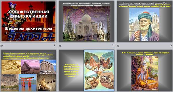 Презентация по МХК Художественная культура Индии: Шедевры архитектуры
