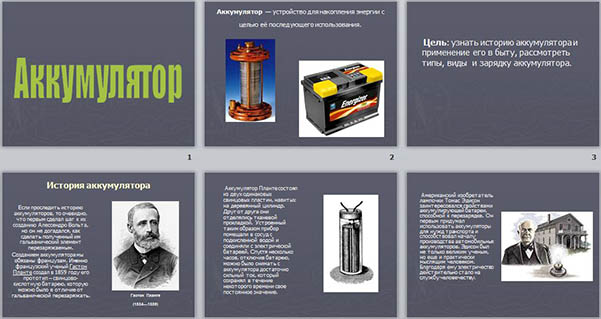 Презентация к уроку физики на тему Аккумулятор