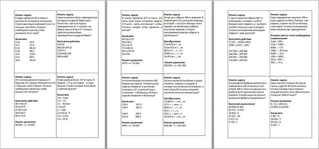 Решение задач по карточкам 4 класс решение задач на концентрацию кислоты