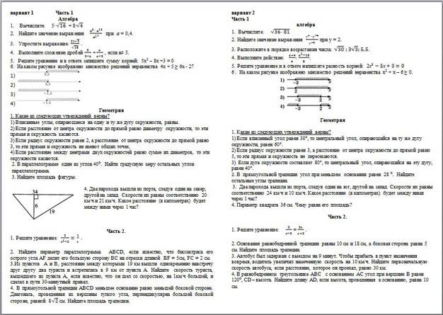 контрольная работа по алгебре и геометрии Итоговая контрольная работа по алгебре и геометрии