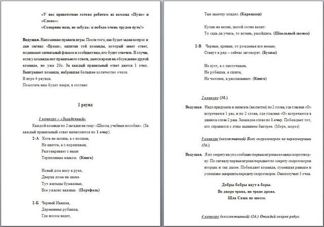 Игру По Русскому Языку Начальные Классы