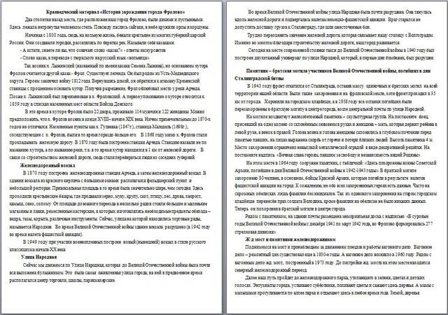 Краеведческий материал для начальных классов История зарождения города Фролово