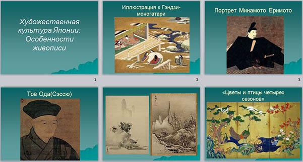 Презентация по МХК Художественная культура Японии: Особенности живописи