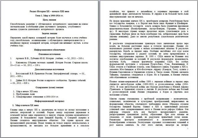 Лекция по истории на тему Мир в 1900-1914 гг.