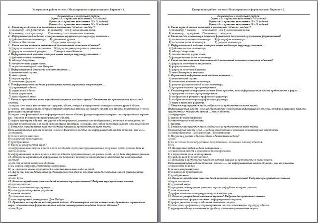 10 класс контрольная работа информационные модели
