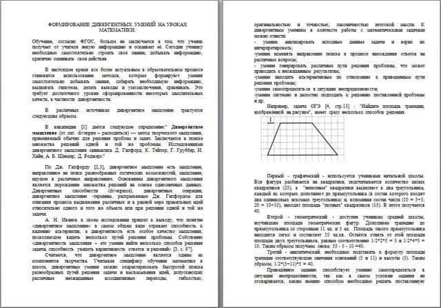 Статья на тему Формирование дивергентных умений на уроках математики