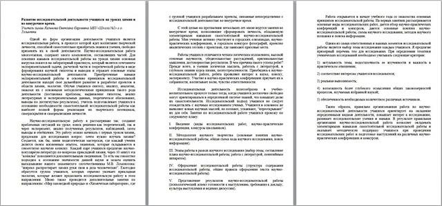 Статья Развитие исследовательской деятельности учащихся на уроках химии и во внеурочное время