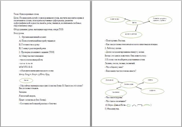 Конспект урока изучение буквы б — img 8