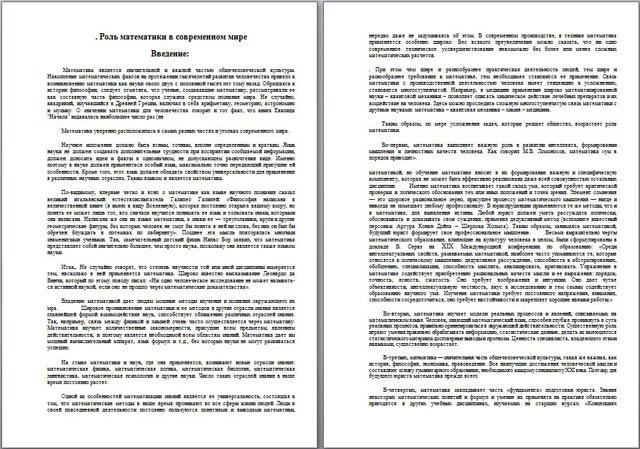 Доклад на тему роль математика в современном мире 5159