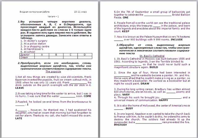Материал по английскому языку по теме Входная контрольная работа  Материал по английскому языку по теме Входная контрольная работа по английскому языку в формате ЕГЭ