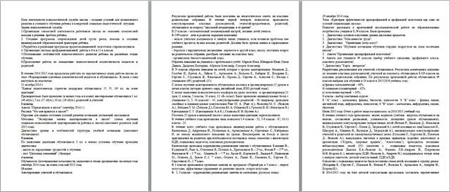 Аналитический отчет о работе педагога-психолога