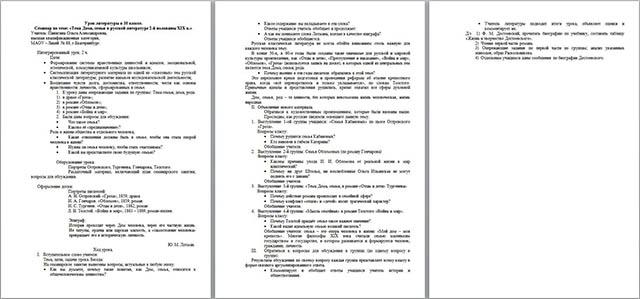 Конспект урока по литературе на тему дома, семьи в русской литературе 2-й половины XIX в