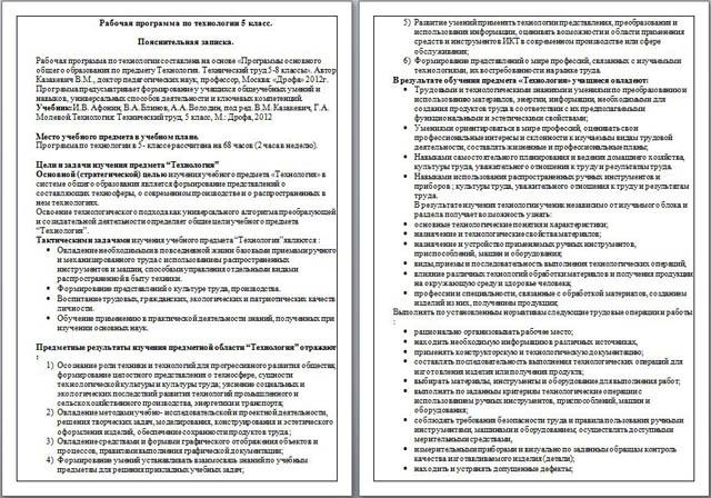 Рабочая программа по технологии (5-е классы)