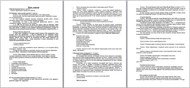 план-конспект урока химии 8 класс